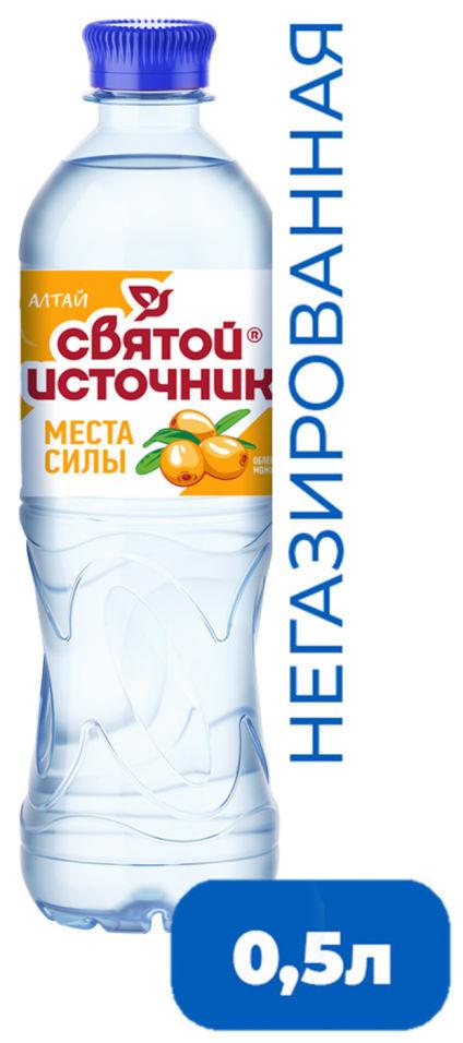 Вода Святой Источник Места силы Алтай со вкусом облепихи жимолости и экстрактом можжевельника негазированная 500мл