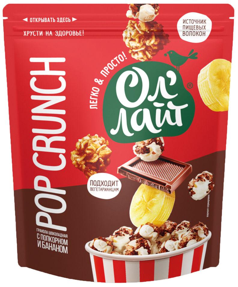 Гранола Ол Лайт шоколадная с поп-корном и бананом 40г