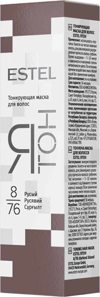 Маска тонирующая для волос Estel Я Тон 8/76 Русый 60мл