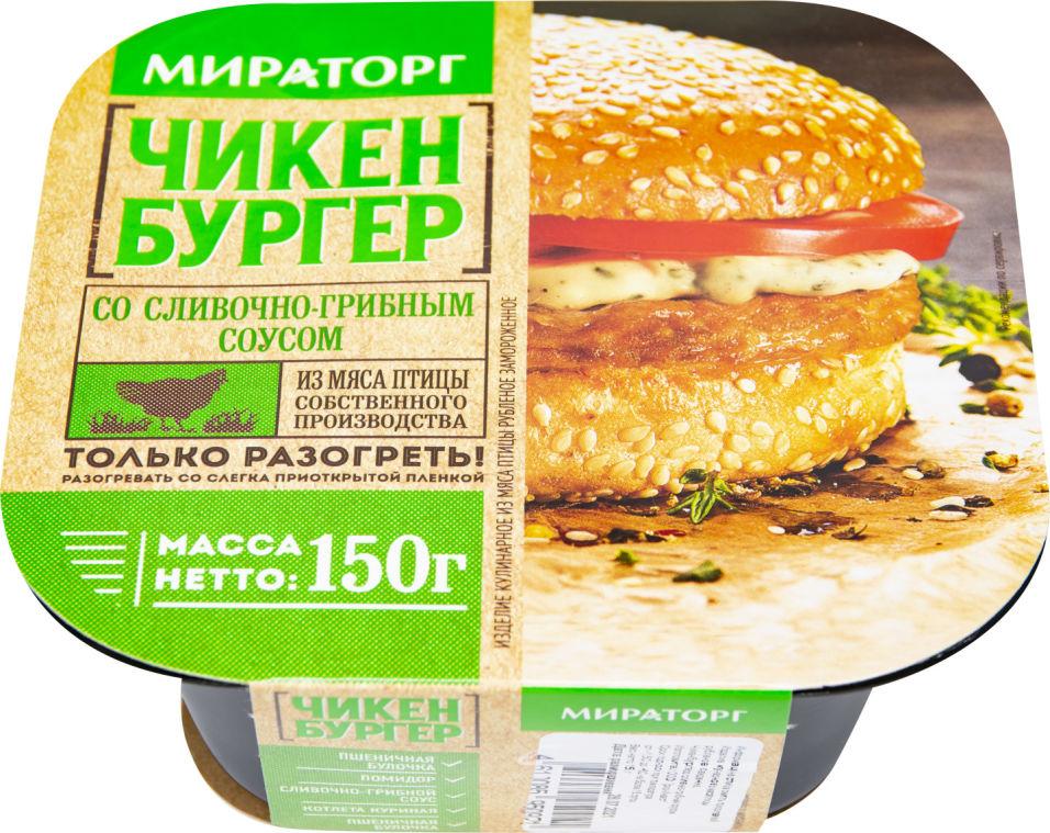 Чикенбургер Мираторг со сливочно-грибным соусом 150г
