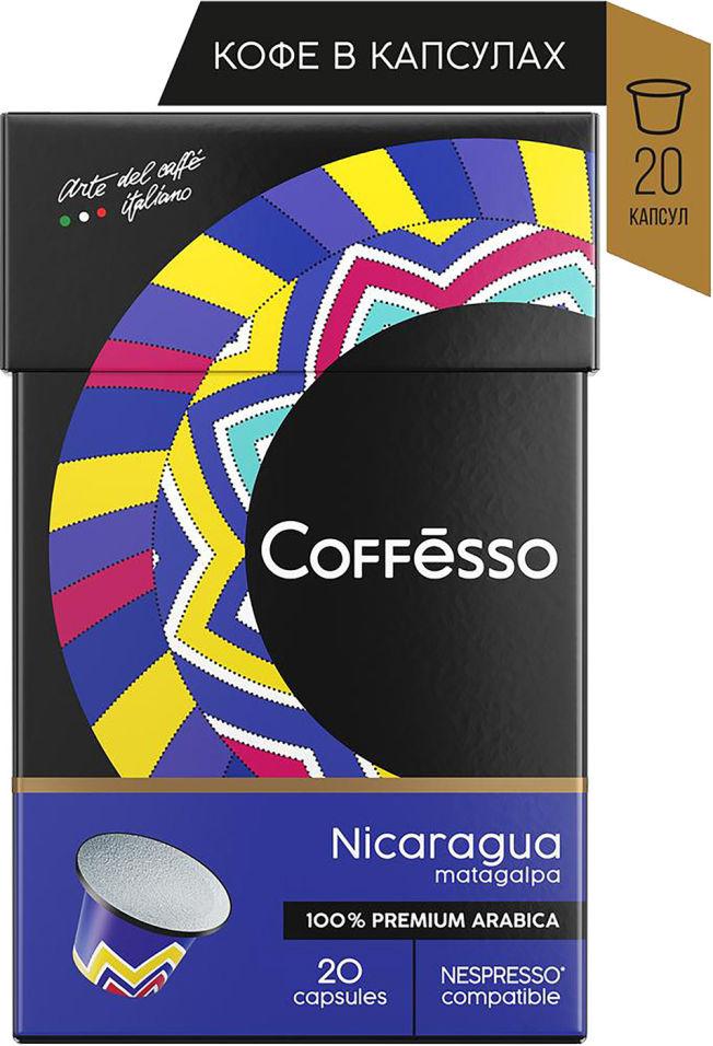 Кофе в капсулах Coffesso Nicaragua 20шт
