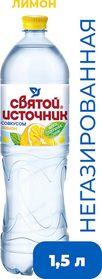 Вода Святой Источник со вкусом лимона негазированная 1.5л