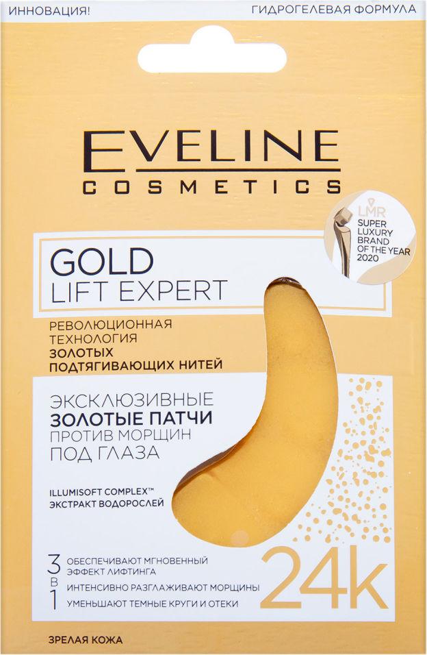 Патчи для глаз Eveline Gold Lift Expert 24К против морщин 3в1 2шт