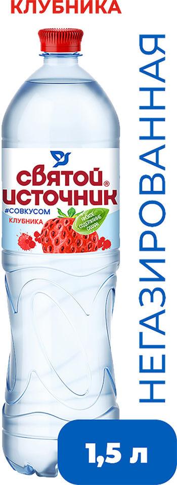 Вода Святой Источник со вкусом клубники негазированная 1.5л