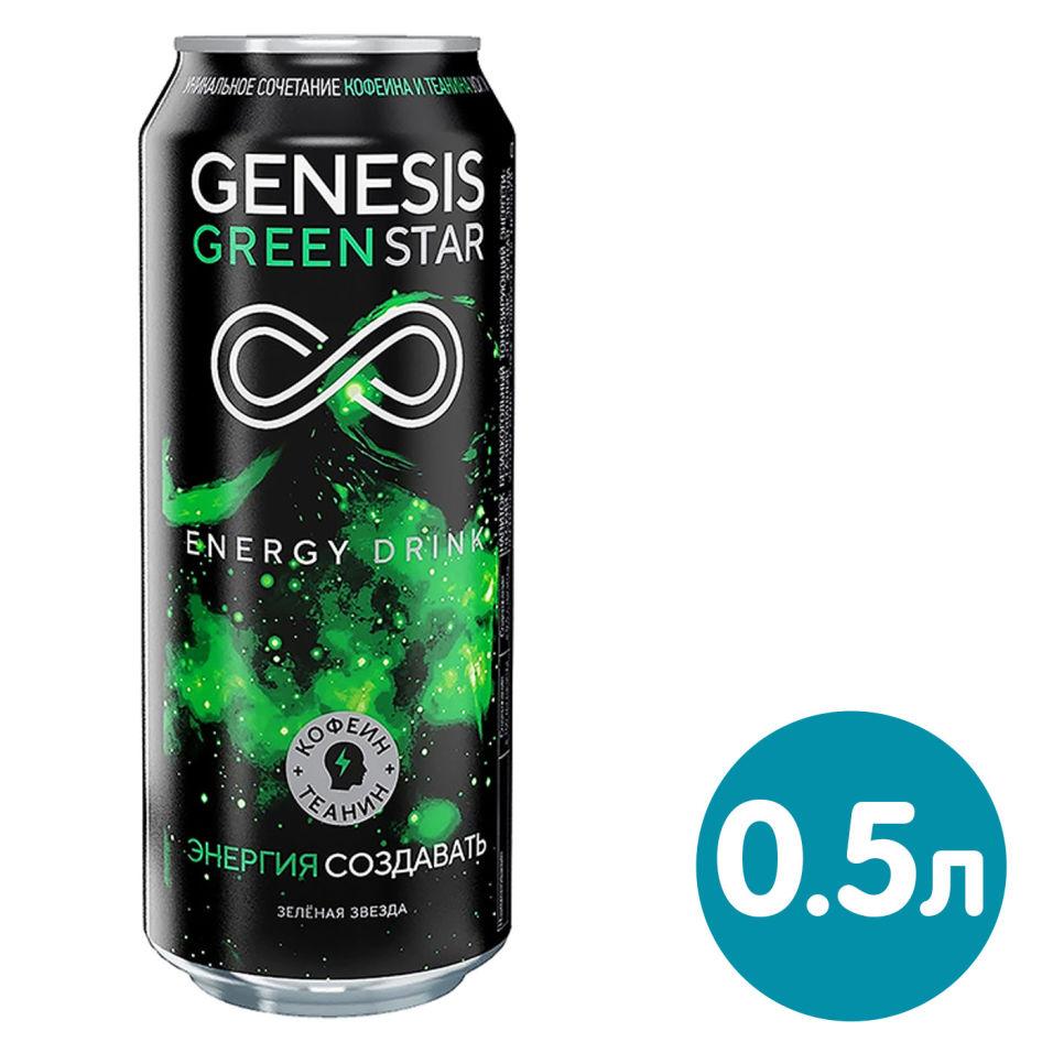 Напиток Genesis Green Star энергетический 500мл