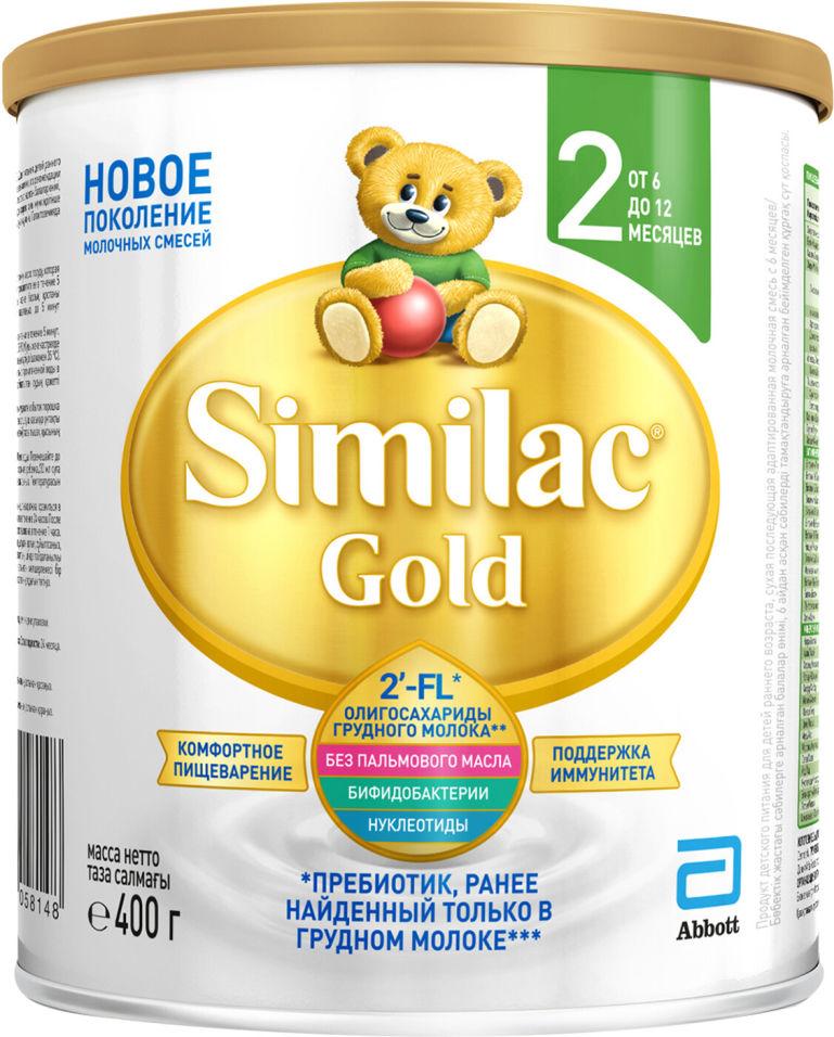 Смесь Similac Gold 2 молочная с 6 месяцев 400г (упаковка 2 шт.)