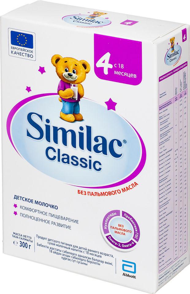 Смесь Similac Classic 4 Молочная с 1.5 лет 300г (упаковка 2 шт.)