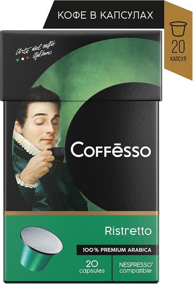 Кофе в капсулах Coffesso Ristretto blend 20шт