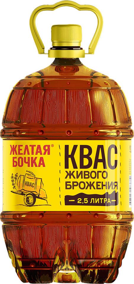 Квас Желтая Бочка 2.5л