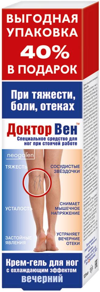 Крем-гель для ног Доктор Вен вечерний 125мл