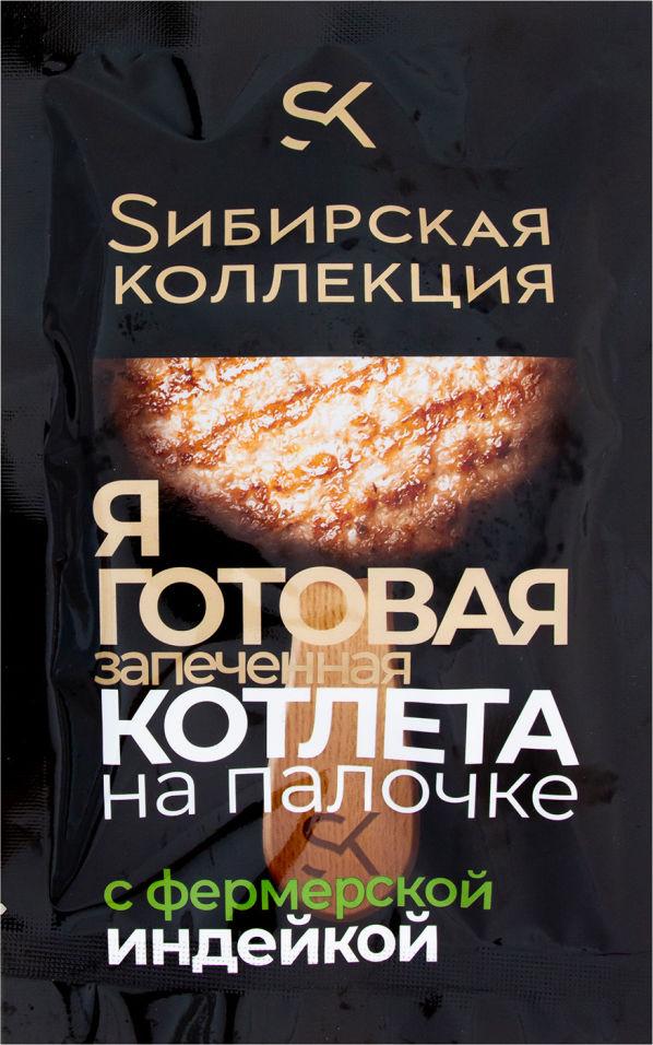 Котлета Сибирская коллекция с индейкой запеченная на палочке 90г