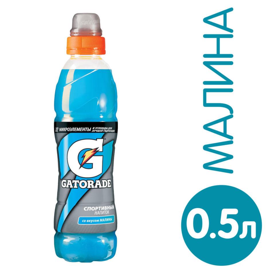Напиток Gatorade Cool Blue спортивный со вкусом малины 500мл