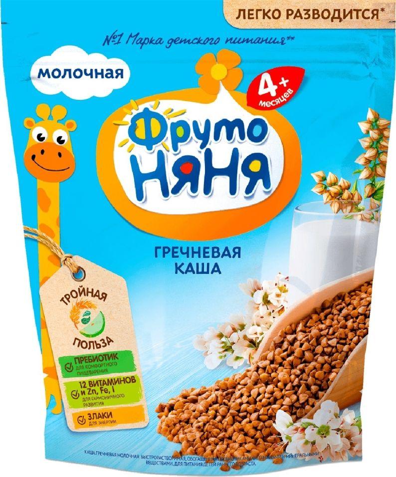 Каша ФрутоНяня Гречневая молочная с 4 месяцев 200г (упаковка 2 шт.)