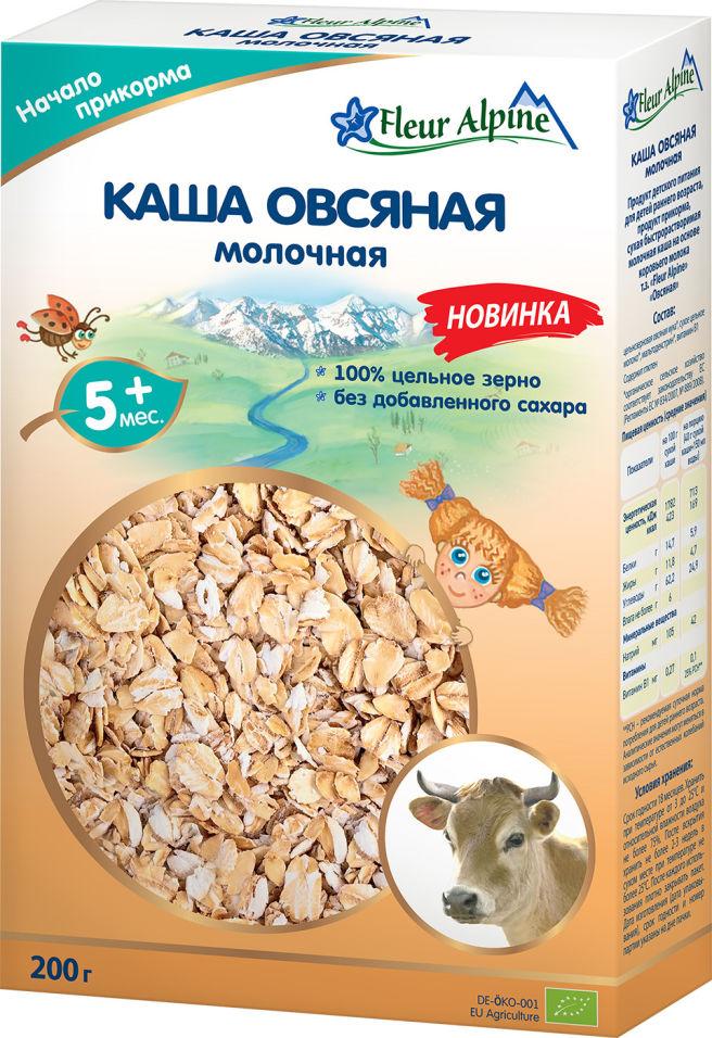 Каша Fleur Alpine Овсяная молочная с 5 месяцев 200г (упаковка 2 шт.)