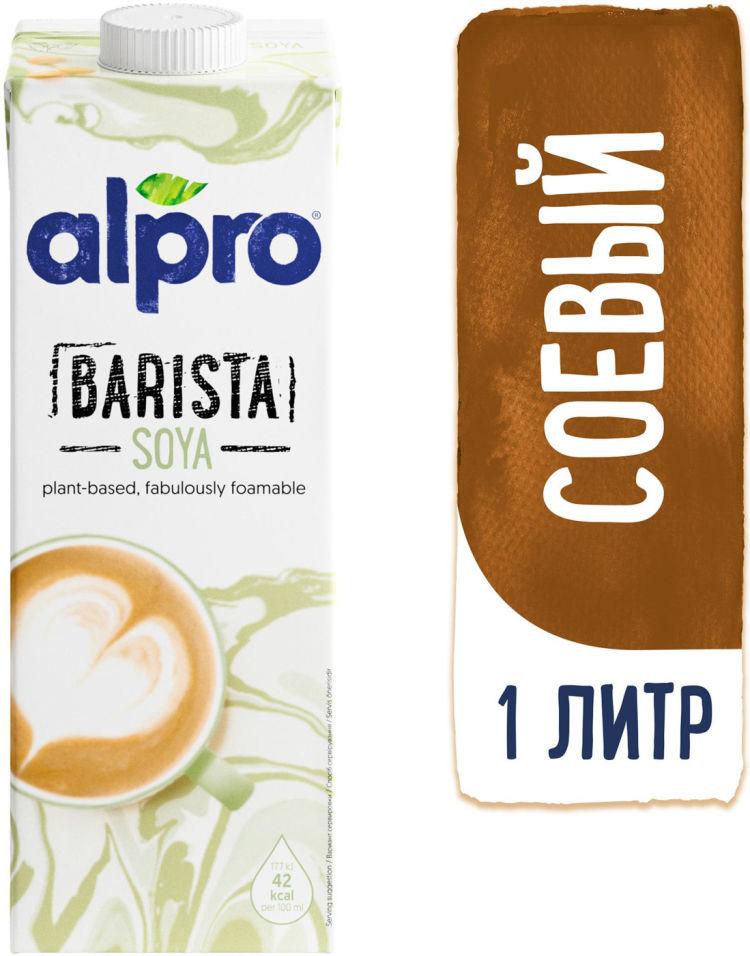 Напиток Alpro Professionals из сои обогащенный кальцием и витаминами 1л