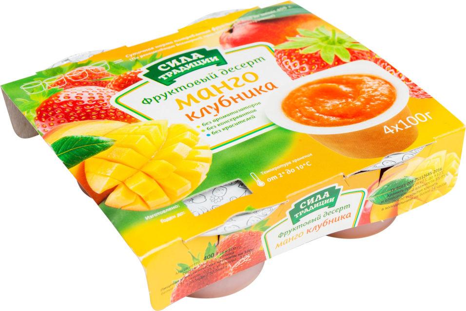 Отзывы о Десерте фруктовом Сила Традиции Манго Клубника 4шт*100г