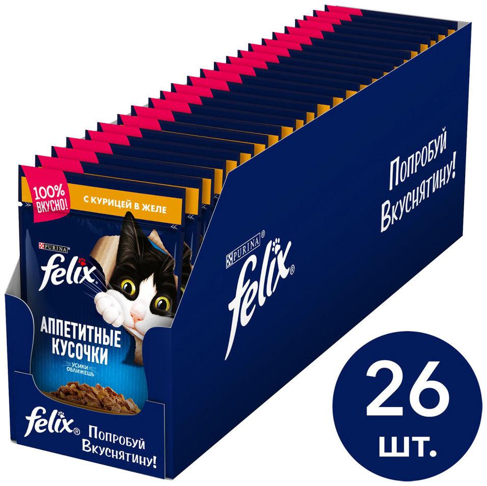 Влажный корм для кошек Felix Аппетитные кусочки с курицей в желе 26шт*85г