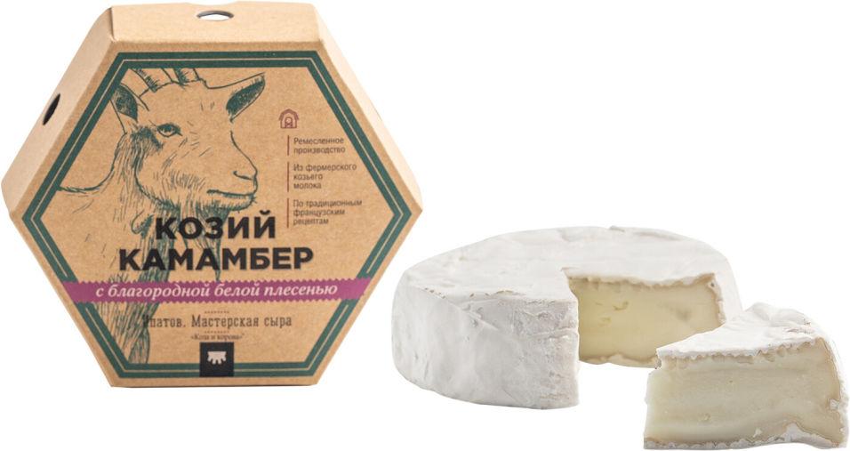 Отзывы о Сыре Ипатов Мастерская сыра Козий камамбер 50% 125г