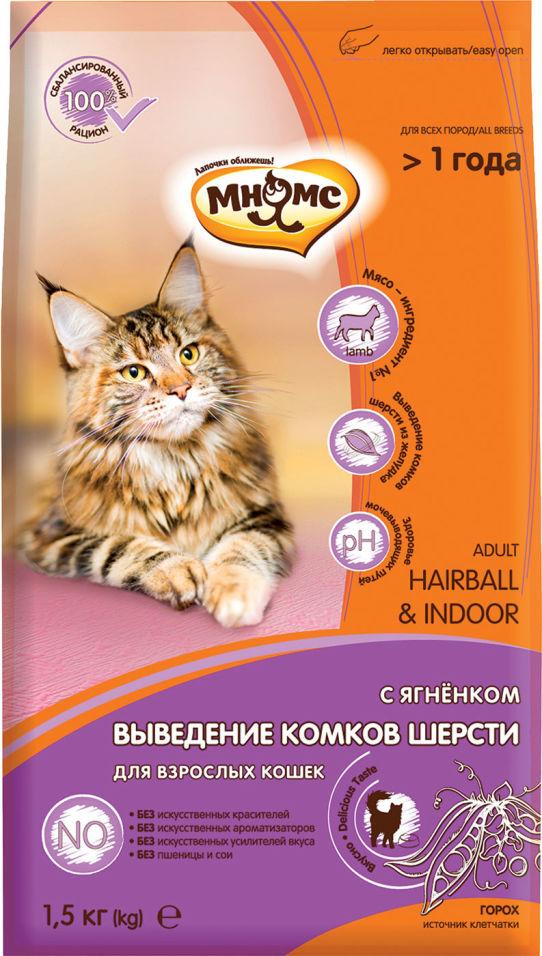 Сухой корм для кошек Мнямс Hairball&Indoor для домашних кошек для выведения шерсти с ягненком 1.5кг