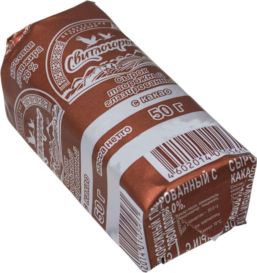 Отзывы о Сырке глазированном Свитлогорье с какао 26% 50г