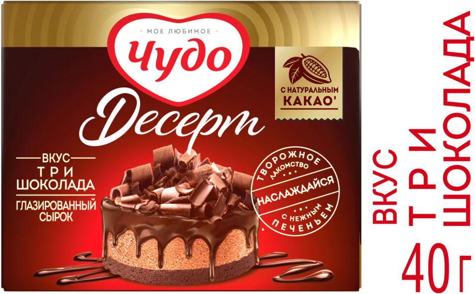 Отзывы о Сырке глазированном Чудо Три шоколада 40г