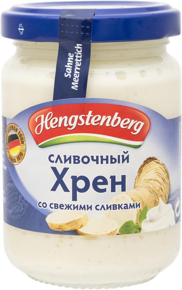 Отзывы о Хрене Hengstenberg Сливочном со свежими сливками 150мл