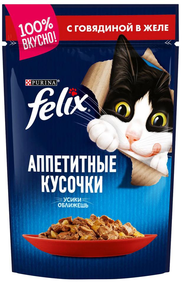 Корм для кошек Felix Аппетитные кусочки с говядиной в желе 85г