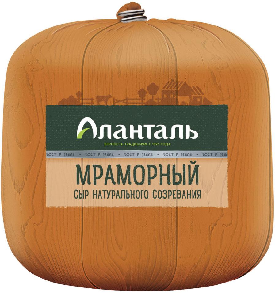 Отзывы о Сыр Аланталь Мраморный 45% 0.1-0.3кг