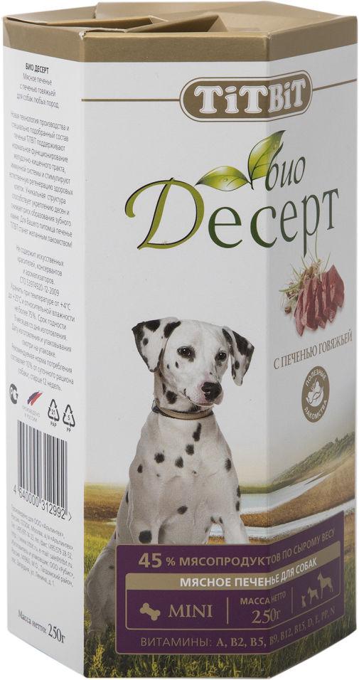 Лакомство для собак TiTBiT Био Десерт Печенье с печенью говяжьей 250г