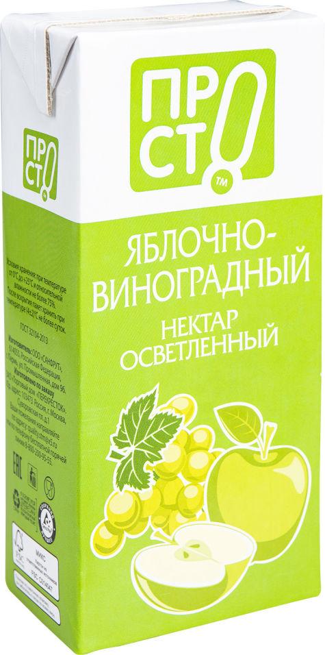 Нектар ПРОСТО Яблочно-виноградный 1л