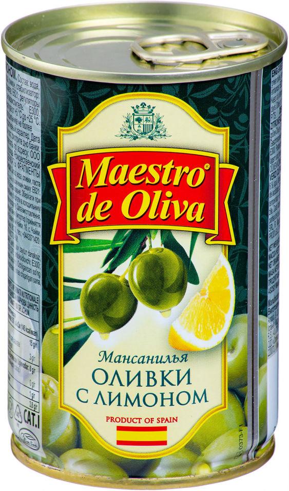Оливки Maestro de Oliva с лимоном 300г