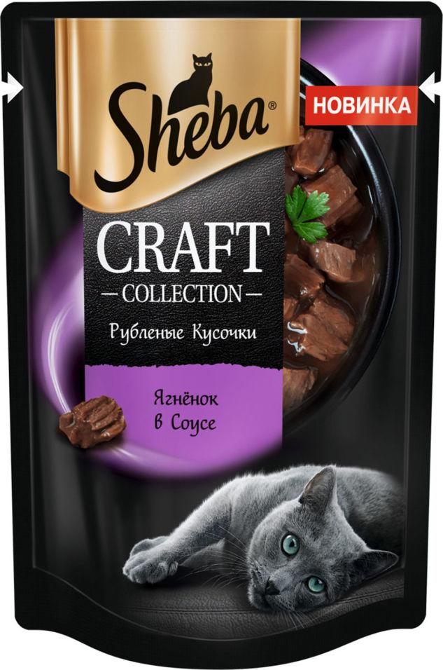 Корм для кошек Sheba Craft Collection Ягненок в соусе 75г