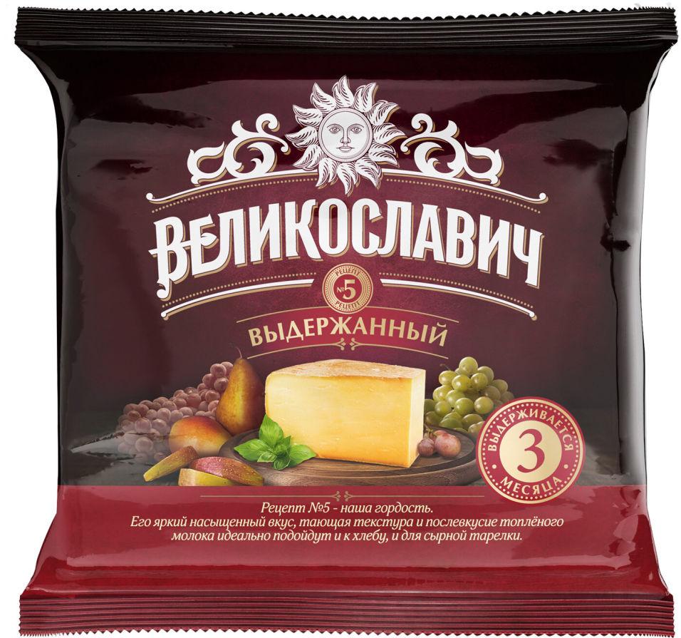 Отзывы о Сыре Великославич №5 выдержанный 50% 200г