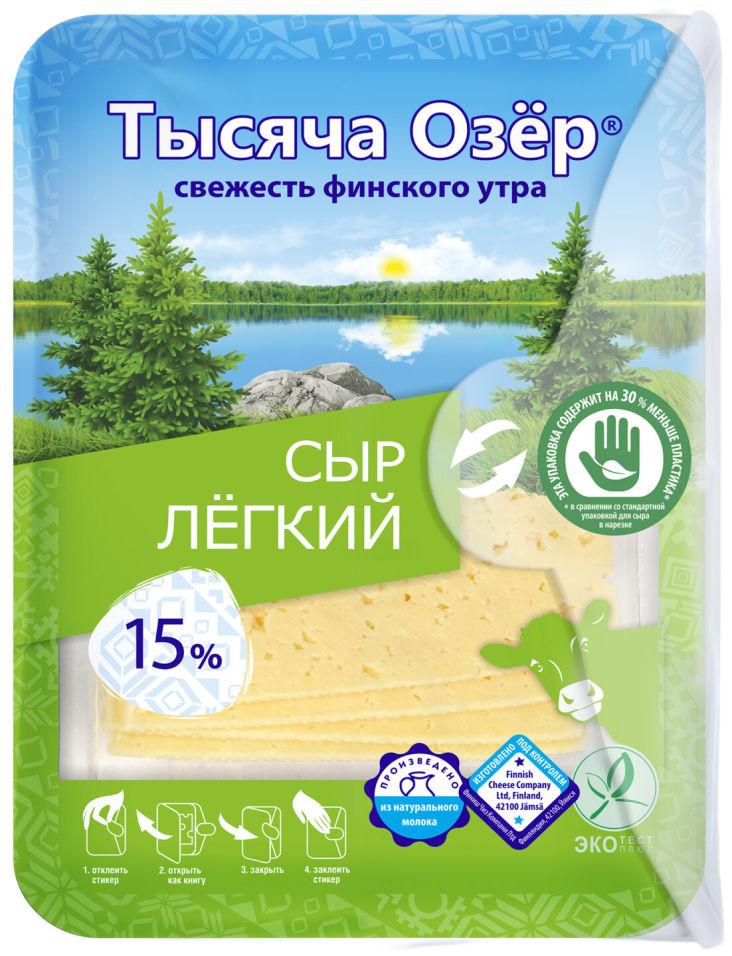 Отзывы о Сыре Тысяча Озер Легкий нарезка 15% 125г