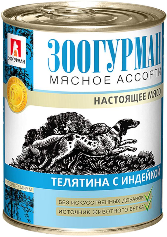 Отзывы о Корме для собак Зоогурман Мясное ассорти Телятина с индейкой 350г