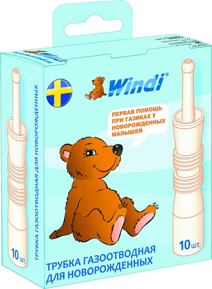 Трубка газоотводная Windi для новорожденных 10 шт