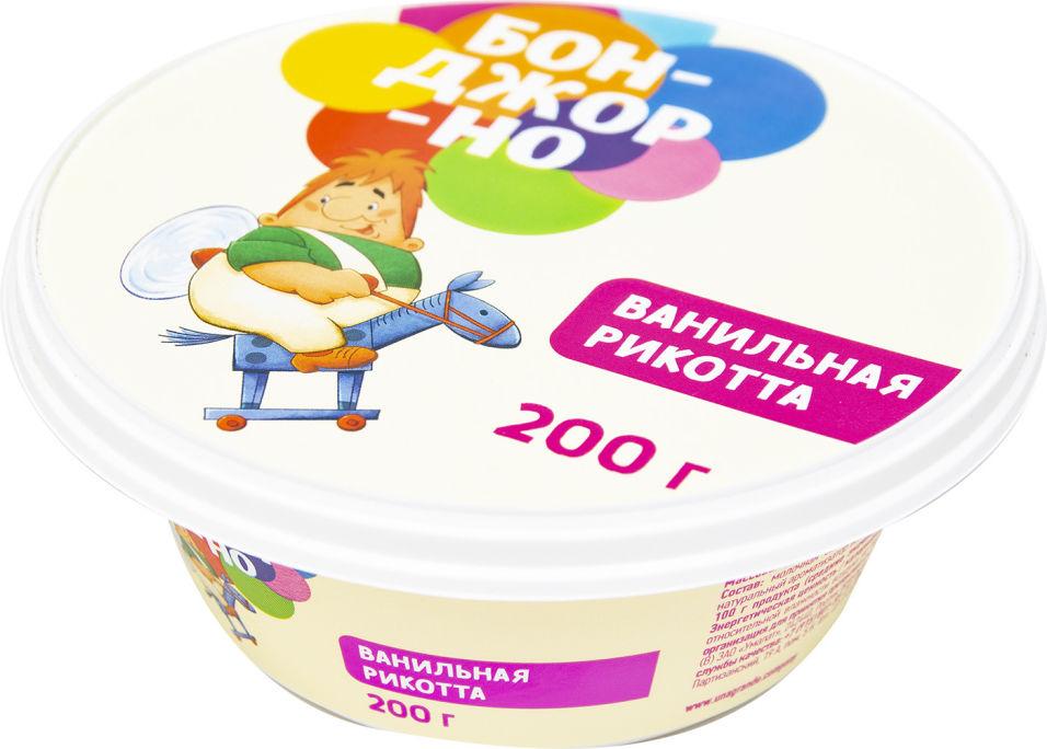 Отзывы о Сыре Бонджорно Ванильная рикотта 30% 200г