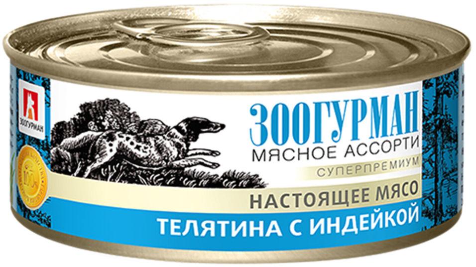 Корм для собак Зоогурман Мясное ассорти Телятина с индейкой 100г