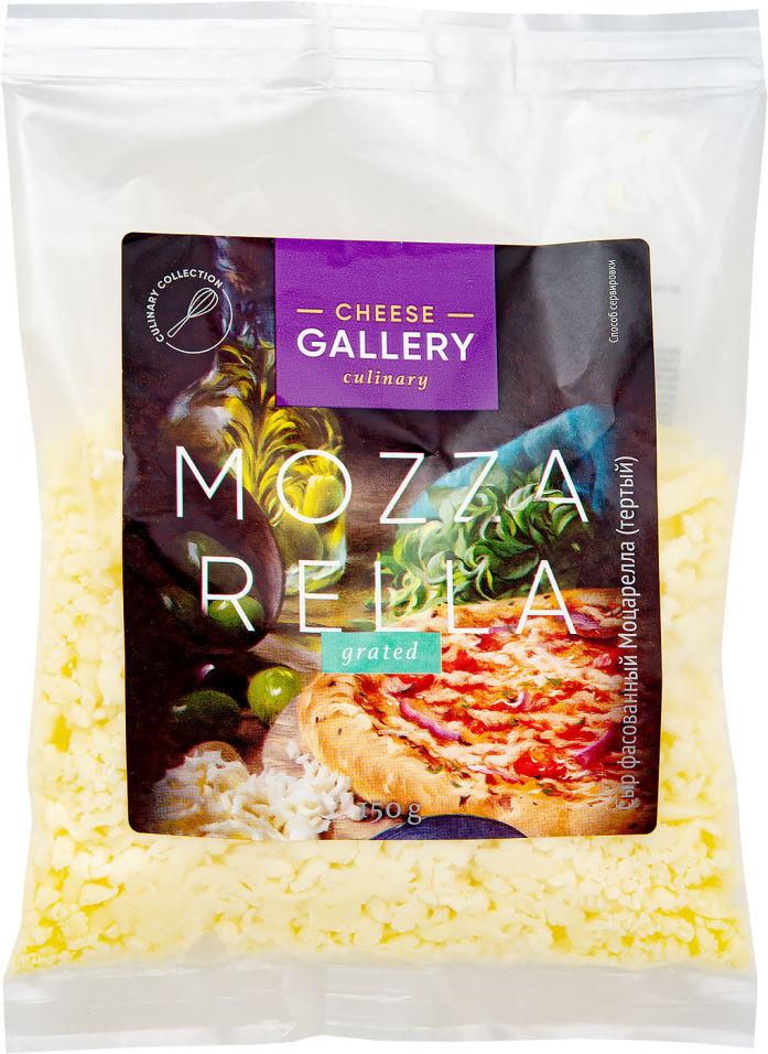 Отзывы о Сыре Cheese Gallery Моцарелла тертый 150г