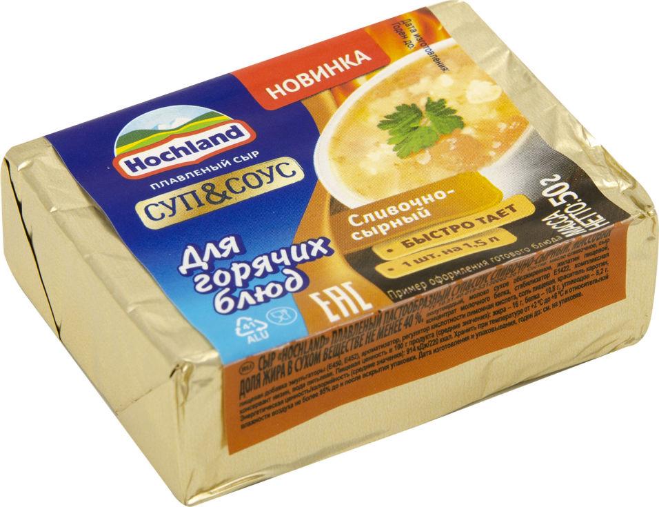 Отзывы о Плавленом сыре Hochland Суп & Соус Сливочно-сырный 45% 50г