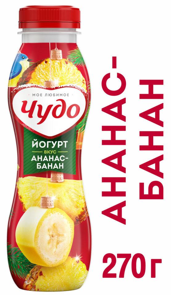 Отзывы о Йогурте питьевом Чудо Ананас-банан 2.4% 270мл