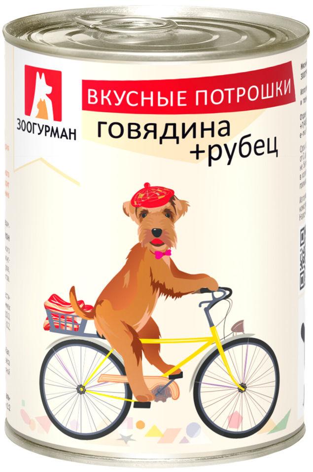 Корм для собак Зоогурман Вкусные потрошки Говядина рубец 350г