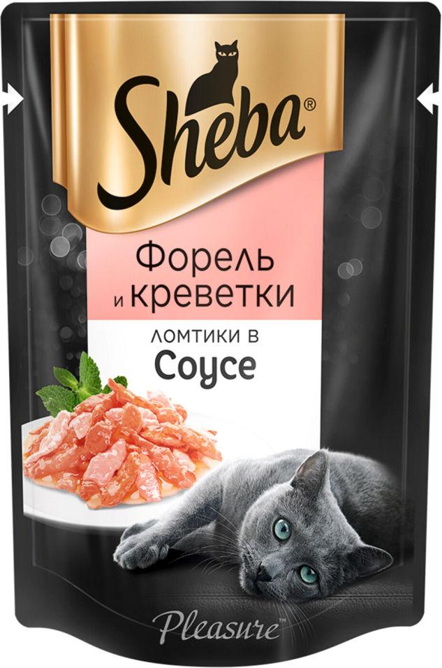 Корм для кошек Sheba Pleasure Ломтики с форелью и креветками в соусе 85г