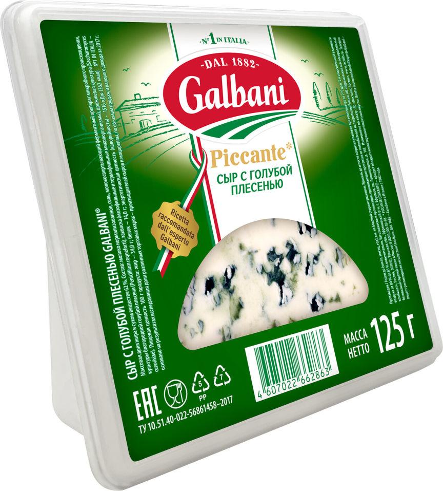 Отзывы о Сыре Galbani Piccante с голубой плесенью 62% 125г