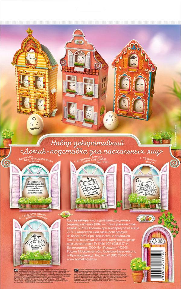 Набор пасхальный Домашняя кухня Домик-подставка для яиц