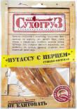Путассу Сухогруз с перцем сушеная 70г