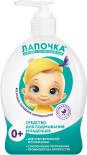 Средство для подмывания младенцев Лапочка с Д-пантенолом 300мл