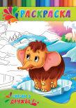 Раскраска для малышей Сказки о дружбе А4 4л