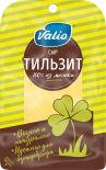 Сыр Valio Тильзит 45% 120г