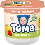 Биотворог Тема с Манго и Клубникой 4.2% 100г